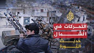 حديث الثورة- الأهداف السياسية للتحركات بشمال سوريا