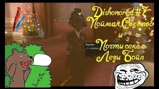 Dishonored №7:Пойман Соколов и почти секс с Леди Бойл