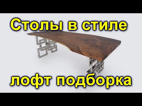 Столы в стиле лофт подборка
