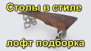 видео Обеденные столы в стиле Прованс