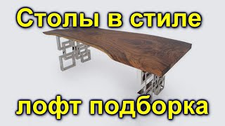 Столы в стиле лофт подборка(, 2017-01-19T10:44:43.000Z)