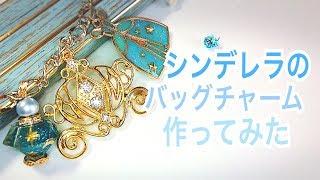 【UVレジン】シンデレラのバッグチャーム作ってみた thumbnail