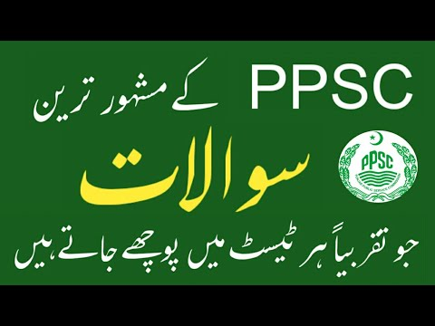 Ppsc past papers - ppsc nts tests preparation - MCQs