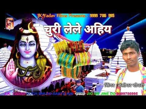 Kavad Famous Bhojpuri Song || चुरी लेले अईह || Bansidhar Chaudhary || JK Yadav Bhakti