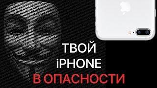 Хакеры удалят 300 млн аккаунтов пользователей iPhone и iPad