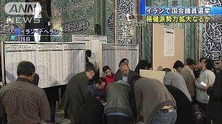 イランで国会議員選挙 穏健派勢力、拡大なるか(16/02/27)