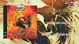 เหลืองหางขาว - แอ๊ด คาราบาว อัลบั้ม เหลืองหางขาว