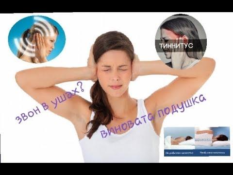 Почему звенит в ушах и болит шея? Выбираем подушку - YouTube