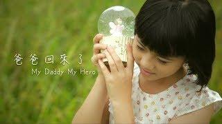 微電影:爸爸回來了 My Daddy  My Hero