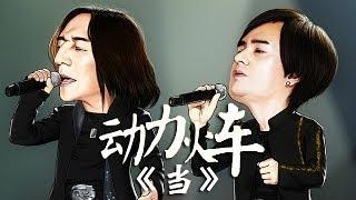 我是歌手-第二季-第9期-动力火车《当》-【湖南卫视官方版1080P】20140307