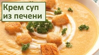 Суп пюре из печени  Крем суп Простой рецепт вкусного блюда