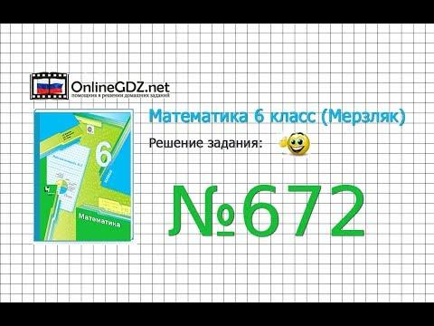 Задание №672 - Математика 6 класс (Мерзляк А.Г., Полонский В.Б., Якир М.С.)