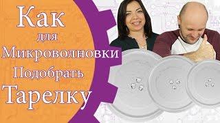видео Тарелки для микроволновых печей