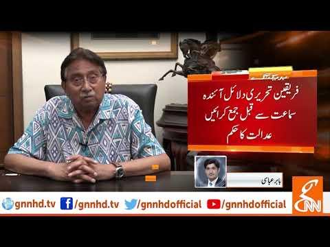 Court hears treason case against Pervez Musharraf  GNN   08 Oct 2019