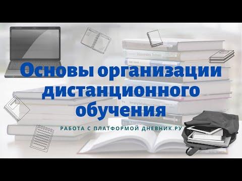 «Основы организации дистанционного обучения» Дневник.ру