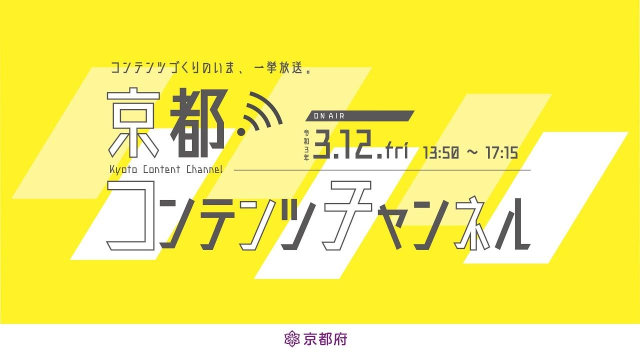 京都デジタルアミューズメントアワード