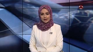 نشرة الاخبار 15-01-2018 تقديم سماح طلالعة | يمن شباب