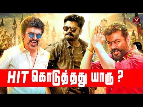 2019 Hit Movies | Tamilnadu Theatres Association Report | Petta | Viswasam | VRV | Peranbu | #sarvan