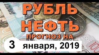 Смотреть видео Курс доллара на сегодня, курс рубля на сегодня (обзор от 3 января 2019 года) онлайн