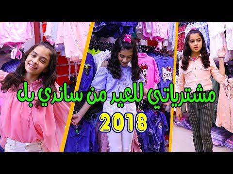 مشترياتي لعيد الاضحى 2018  ????????فتحوا المحل عشاني في نص الليل ????????