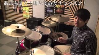 【ドラム講座】あまちゃんのOP叩いてみたよっ!Part5