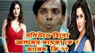 Download Video বলিউডের মুভিতে কে হচ্ছে হিরো আলমের নায়িকা?? Hero Alam Sign Bollywood Movie !! MP3 3GP MP4