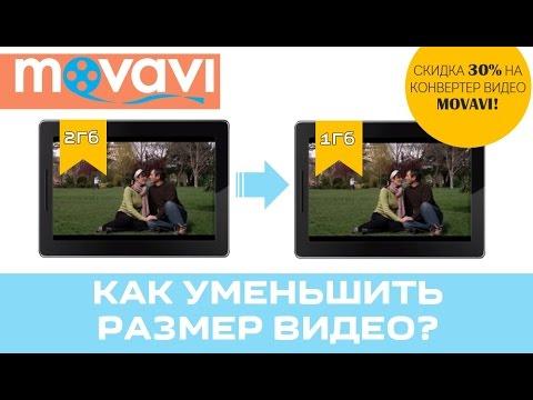 Как изменить битрейт видео и сжать видео без потерь?