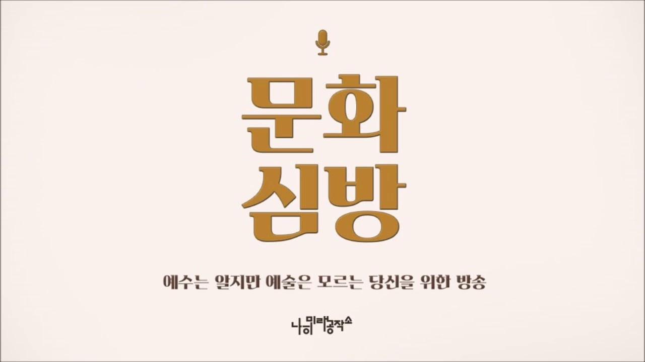 문화심방 7회 - Bye 시즌1(개편공지), 그리고 4월