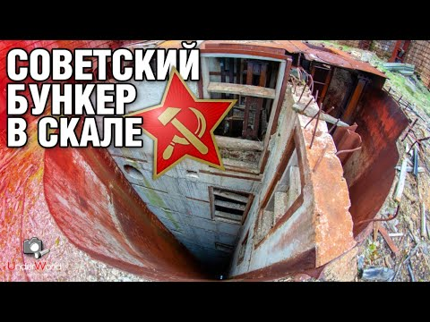 Секретный советский бункер в Заполярье -7 этажей под землю   Диггеры UW раскрывают тайны СССР