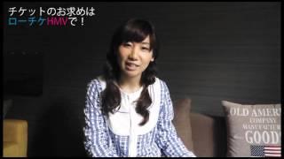 月刊「根本宗子」第12号『忍者、女子高生(仮)』 チケットのお求めはロ...