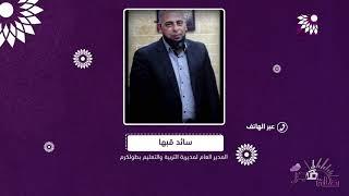 اختصار الدوام في مدارس المحافظة حتى العاشرة صباحا وذلك للمباشرة باجراءات التعقيم الاحترازية