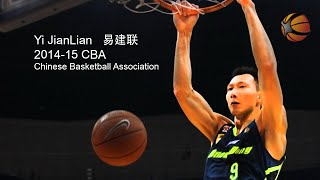 Yi JianLian China 2014-15 CBA | Full Highlight Video [HD]