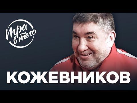 КОРРУПЦИЯ В ХОККЕЕ, НОВЫЙ БОСС КХЛ, КРИТИКА ПАНАРИНА    Кожевников