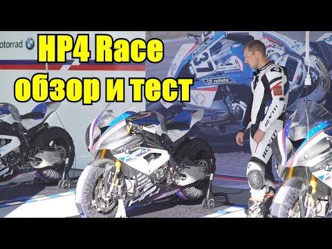 BMW HP4 Race. Тест спортбайка за 5,5 миллионов рублей.