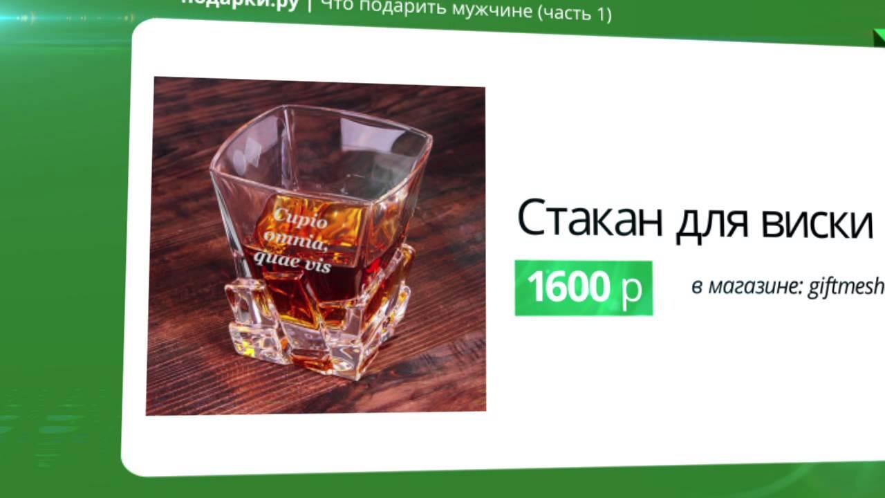 Что подарить мужчине (до 2000 рублей)
