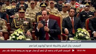السيسي : رجال الجيش والشرطة قدموا أرواحهم لتحيا مصر
