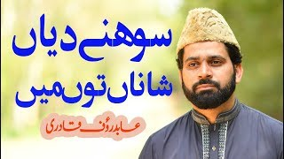 Sona Diyan Shana Ton Maina    Abid Rauf Qadri    2019 New Naar