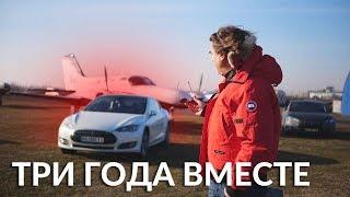 Честно о Недостатках и Практичности Tesla/Записки Пилота о Model S за 3и года!