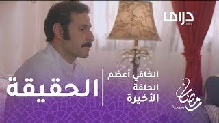 الخافي أعظم- الحلقة الأخيرة - جاسم يكتشف حقيقة مقتل والده على يد منصور
