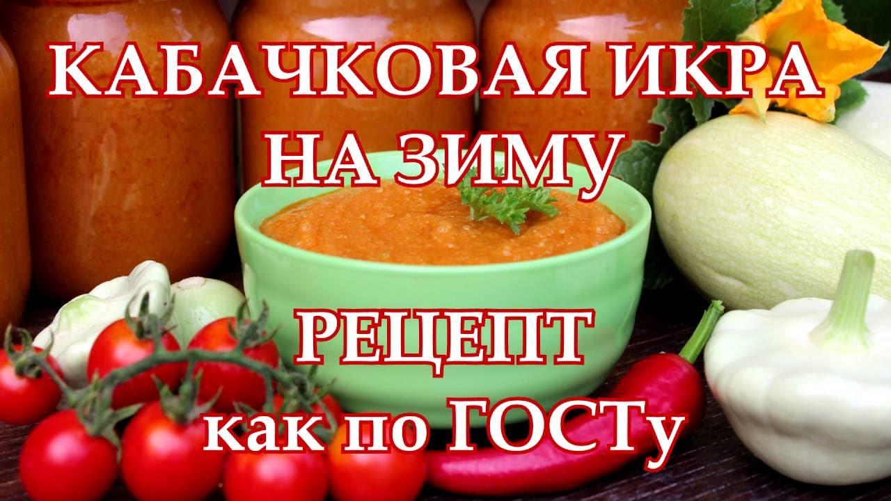 кабачковая икра рецепт для консервации рецепт