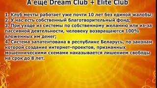 Отличие Dream Club от пирамиды
