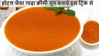 Tomato Soup Recipes अगर ऐसे टमाटर का सूप बनाओगे तो होटल का तो भूल ही जाओगे Tomato Soup Tomato