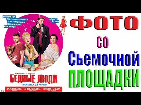 «БЕДНЫЕ ЛЮДИ» : сериал на ТНТ