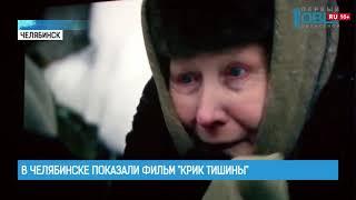 В Челябинске показали фильм «Крик тишины»