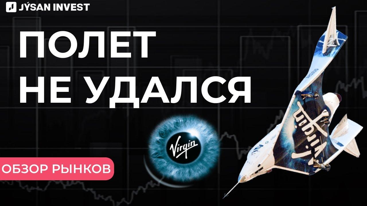 Неудачный полет Virgin Galactic? | Обзор рынков Jysan Invest