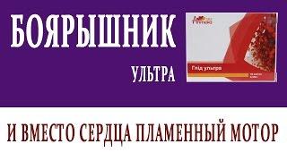 Видеосправочник лекарств БОЯРЫШНИК УЛЬТРА