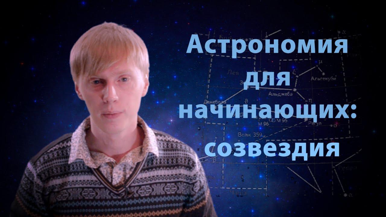 Астрономия для начинающих: созвездия - YouTube