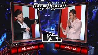#MBCTheVoice - أحمد ناصر، و رضوان صادق - جانا الهوى-  مرحلة المواجهة