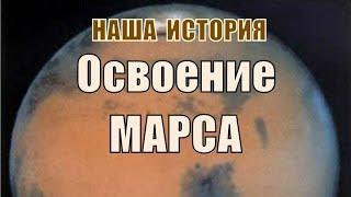 Наша история! МАРСИАНСКИЕ СТАНЦИИ!!