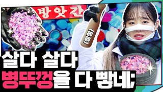 Plastic Upcycling ~~ Chuu Can Do it Ep.05